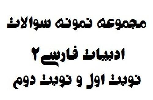 مجموعه نمونه سوالات ادبیات فارسی دوم دبیرستان